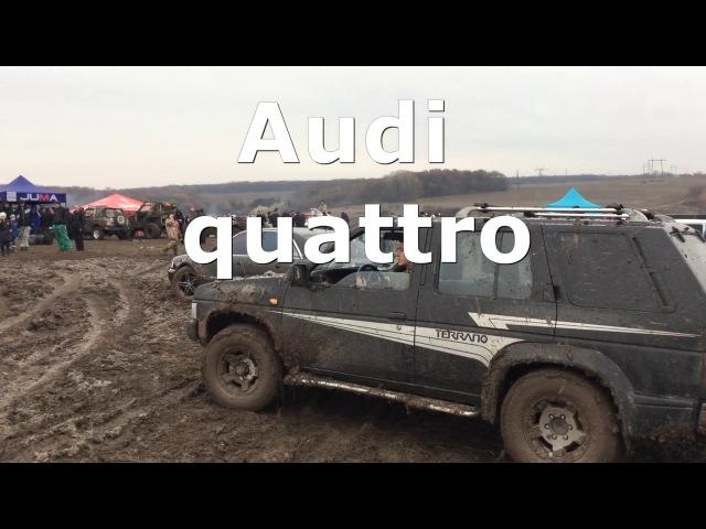 AUDI S8 Грязь