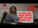 Секрет Как легко делать любому партнеру лично 100 баллов каждый месяц Олеся Селезнева Армэль
