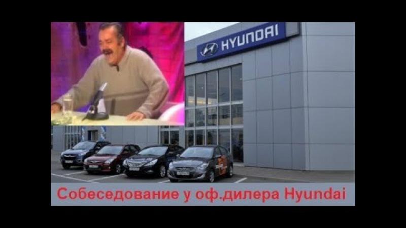 Испанец рассказывает, как ходил на собеседование в автосалон Hyundai
