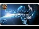 Command Conquer 4: Tiberian Twilight[ 2] - Из огня да в полымя (Прохождение на русском)