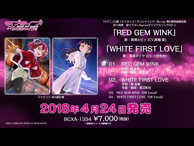 【試聴動画】「ラブライブ!サンシャイン!!」TVアニメ2期Blu-ray第5巻特装限定版特典CD⑤「RED GEM WINK WHITE FIRST LOVE」