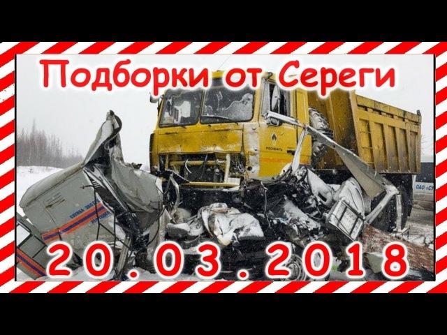 20 03 2018 Видео аварии дтп автомобилей и мото снятых на видеорегистратор Car Crash Compilation may группа: vk.com/avtoo