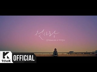 MV | Jung Key(정키) - First Love (Feat. YUJU Of GFRIEND)