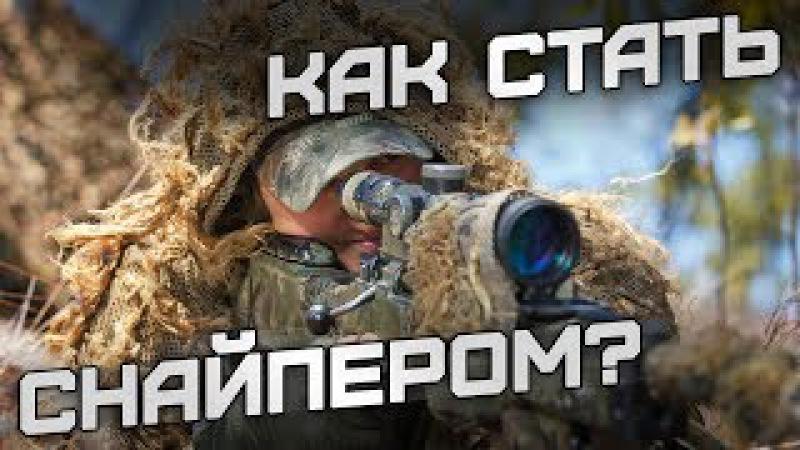 Как стать снайпером?