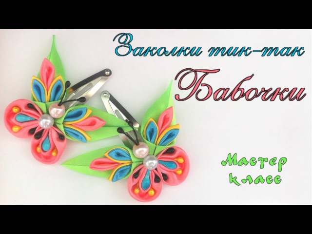 Заколки Бабочки канзаши из атласных лент Мастер класс. Hairpins tick tock Butterfly kanzashi