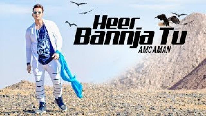 HEER BANNJA TU    AMC AMAN    Feat. Saddvi Bajaj    Latest Punjabi Songs 2018
