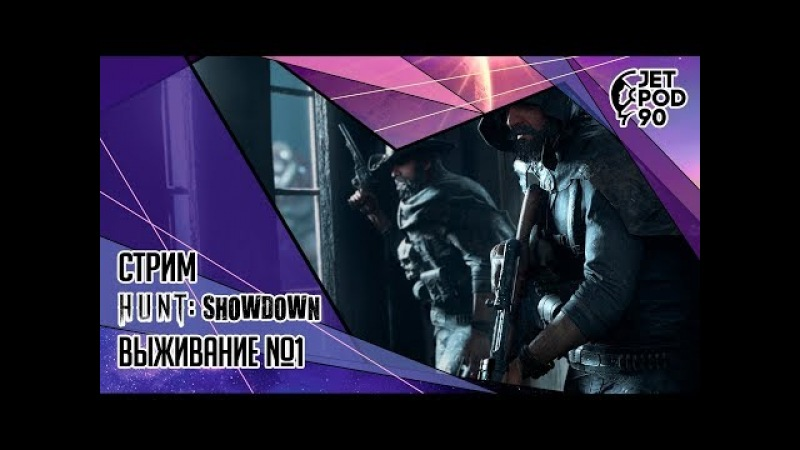 HUNT SHOWDOWN от Crytek СТРИМ Учимся выживать в мире зомби вместе с JetPOD90 часть №1