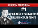Скальпинг №1. Удержание прибыльной позиции в скальпинге ▪️ Роман Ерин