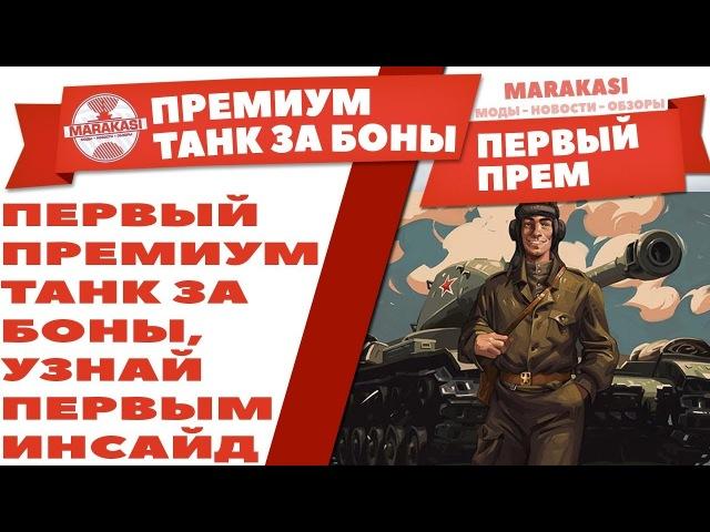 ПЕРВЫЙ ПРЕМИУМ ТАНК 8 УРОВНЯ ЗА БОНЫ УЗНАЙ ПЕРВЫМ ИНСАЙДЕРСКУЮ ИНФУ WOT КУПИ ПРЕМ World of Tanks