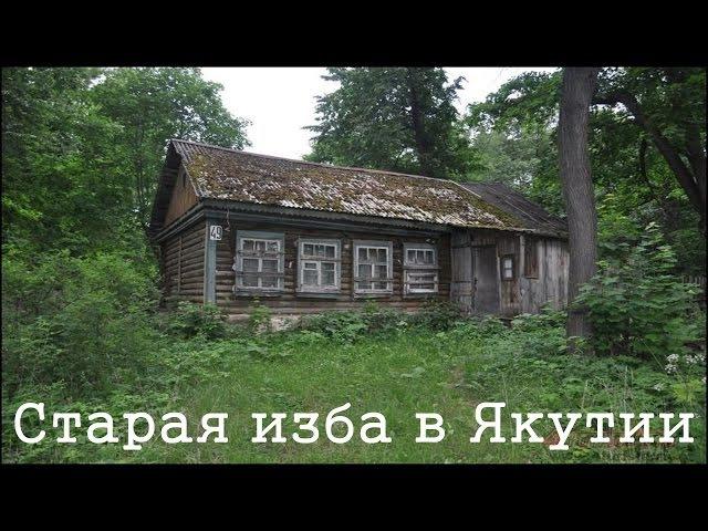 Страшные русские легенды - Старая изба в Якутии