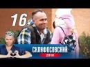 Склифосовский (Склиф) 6 сезон (2018) - 16 серия
