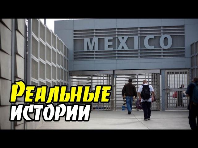 Переход границы из Мексики в Америку реальные истории
