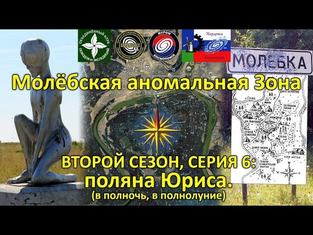 Молёбская аномальная Зона поляная Юриса (в полночь, в полнолуние). 2 сезон 6 серия.