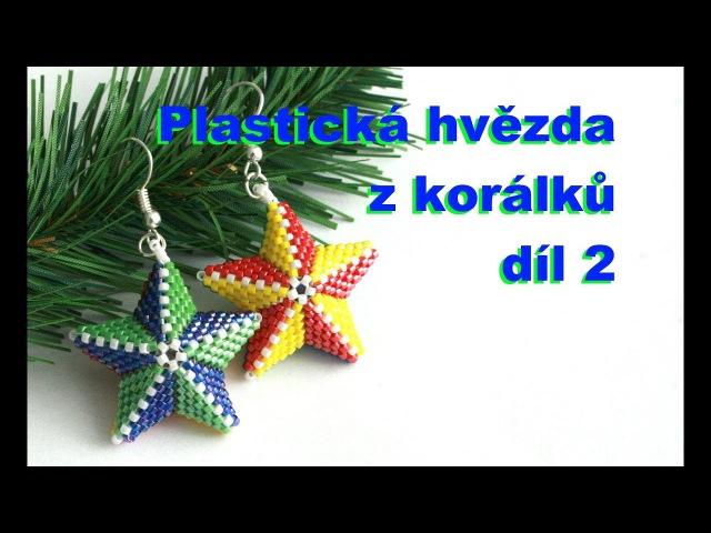 Plastická hvězda z korálků - díl 2(2) 3D beaded star - part 2(2)