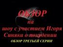 Продолжение обзора 3 серии шоу про похудение с Игорем Синяком