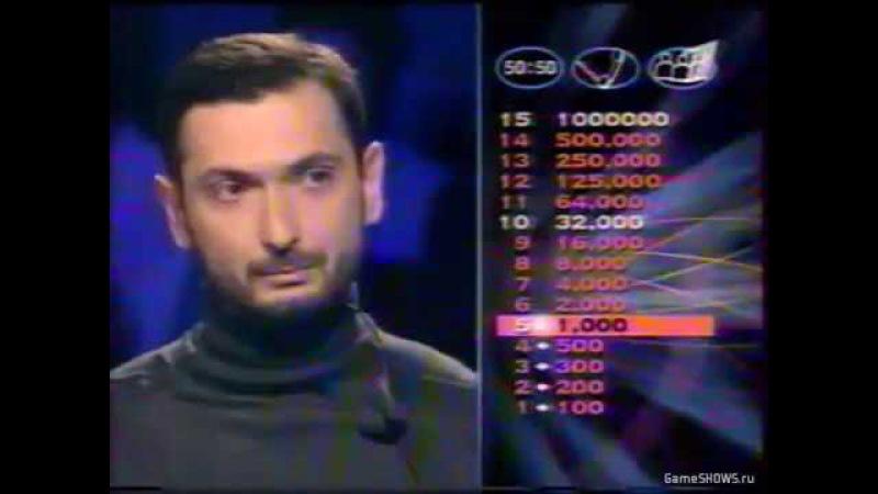 Кто хочет стать миллионером (ОРТ,19.02.2001) Первый выпуск