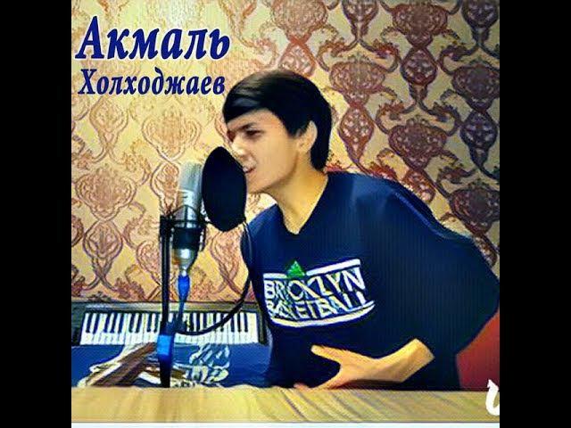 Узбек поет на казахском языке Кайрат Нуртас feat. Нюша-Алматы тундери cover by Akmal Xolxodjayev