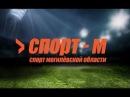 Спорт - М 22. 02. 2018 БЕЛАРУСЬ 4 Могилев