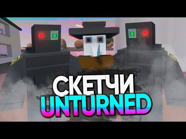 Скетчи Unturned / Часть 2 АХИНЕЯ И ДИЧЬ Unturned