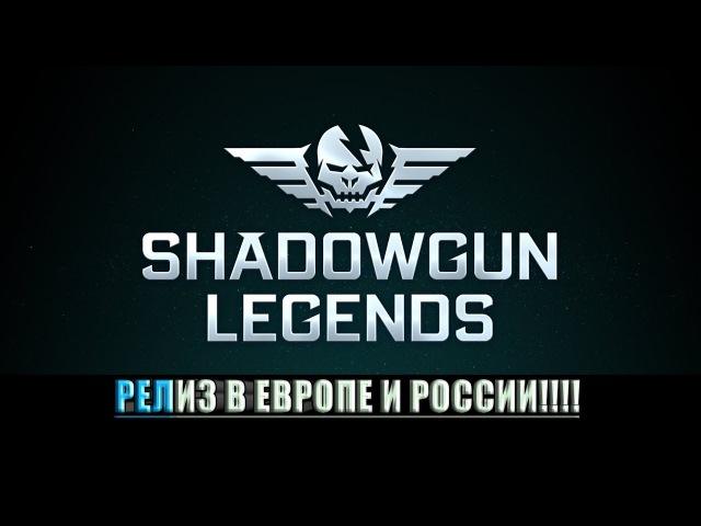 Релиз игры SHADOWGUN Legens на наши андройд девайсы!
