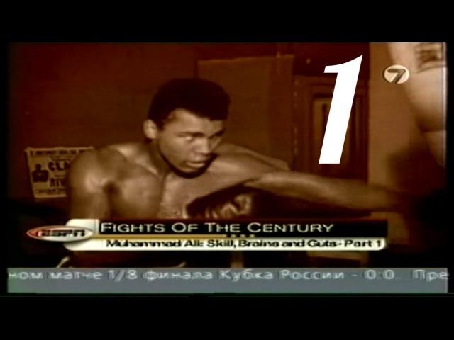 Бои века.История профессионального бокса.Мухаммед Али. Опыт, Разум, Мужество (часть 1)