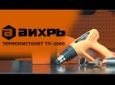 Обзор термопистолета ВИХРЬ ТП-2000
