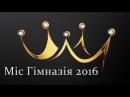 Міс Гімназія 2016 Шаргородська районна гімназія