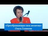 Преображающая сила Крови. Ольга Голикова. 4 марта 2018 года