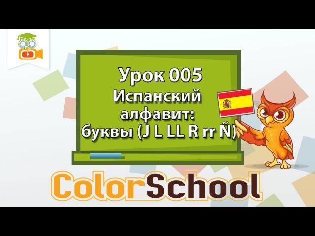 005 Испанский алфавит: буквы (J L LL R rr Ñ)