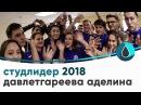 Новая разработка ОГГ ГНФ Айделина Студлидер 2018