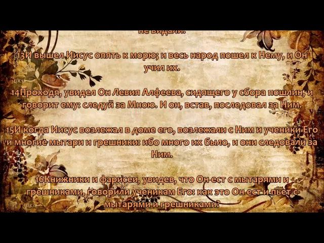 Евангелие от Марка (Читает Валентин Клементьев)