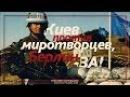 Киев против миротворцев Берлин за Руслан Осташко