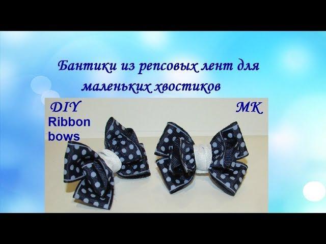 Бантики из репсовой ленты для маленьких хвостиков и косичек МК, ribbon bows passo a passo diy ...