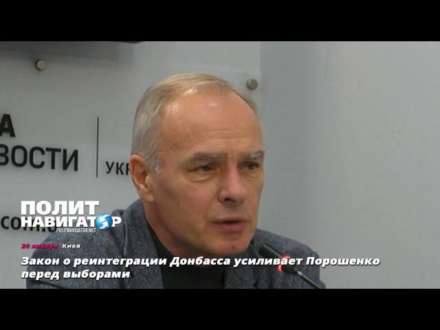 Закон о реинтеграции Донбасса усиливает Порошенко перед выборами