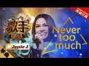 Jessie J《Never Too Much》-单曲纯享《歌手2018》第7期 Singer 2018 【歌手官方频道】