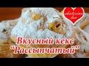 Кекс Очень простой рецепт Вкусные рассыпчатые кексы с изюмом