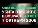 Самые громкие убийства журналистов в России (18)