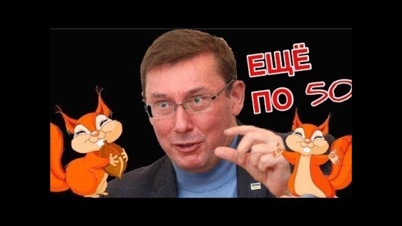 Генпрокурор Луценко слетел с катушек прямо на трибуне парламента — Семченко