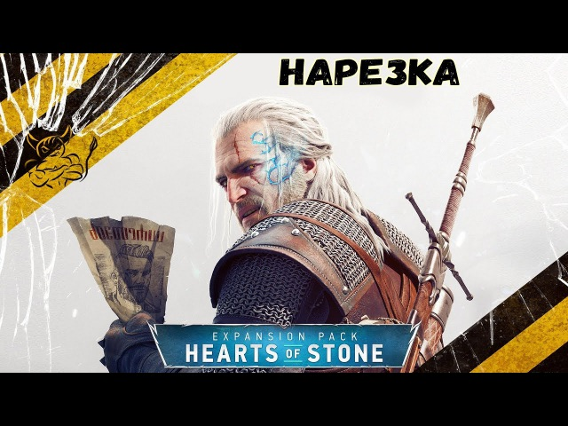 Witcher 3 Hearts of Stone Лучшие Моменты Нарезка