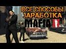 Mafia 2 - Все способы заработка! ч. 1