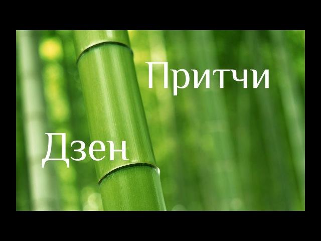 Притчи Дзен. Сказки Дикого Леса. Сборник историй, сказок и притч
