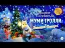 Муми тролли и зимняя сказка Muumien taikatalvi Русский трейлер 2017