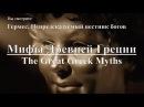 Мифы Древней Греции: Гермес. Непредсказуемый вестник богов   The Great Greek Myths: Hermes.