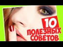10 лайфхаков для девушек 4 Трюки и бьюти хитрости Полезные советы и секреты