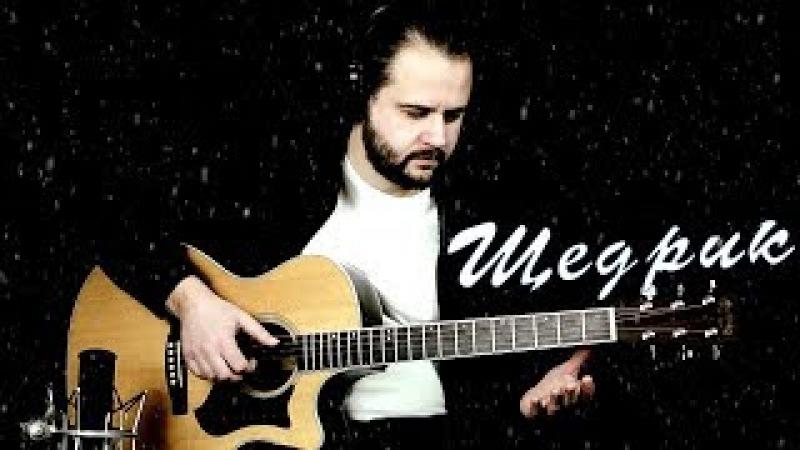 Щедрик, щедрик, щедрівочка (різдвяна колядка на гітарі / Fingerstyle UA)