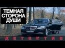 НЕРЕАЛЬНО КРУТОЙ ФИЛЬМ! Темная Сторона Души Все серии подряд. Русские детективы, новинки 2018