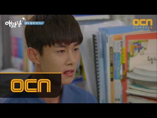 180115 OCN My First Love EP3 4