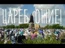 Иерей Георгий Максимов О заблуждениях царебожников