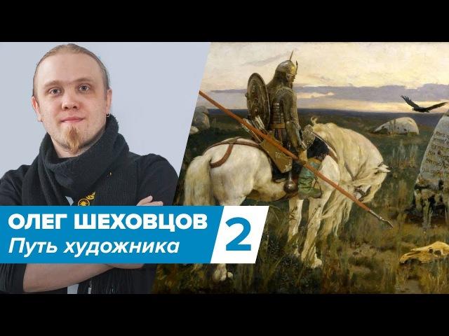 Путь художника. Олег Шеховцов aka leshiy. часть 2.