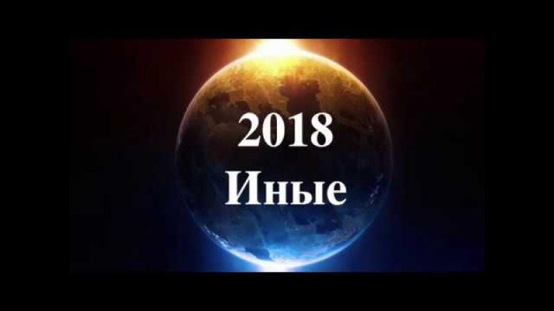 Прогноз на 2018 год Перспектива для Иных